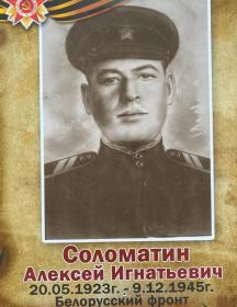 Соломатин Алексей Игнатьевич