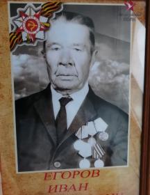 Егоров Иван Тимофеевич