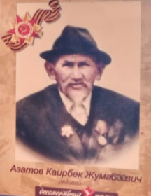 Азатов Каирбек Жумабаевич