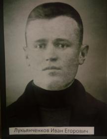 Лукьянченков Иван Егорович