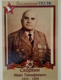 Скоркин Иван Тимофеевич