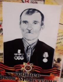 Зайцев Яков Моисеевич