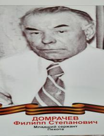Домрачев Филипп Степанович
