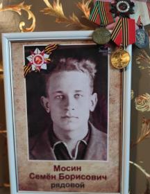 Мосин Семён Борисович