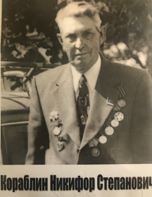 Кораблин Никифор Степанович