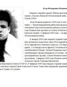 Поданёв Егор Федорович