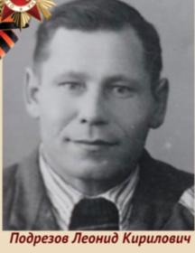 Подрезов Леонид Кирилович