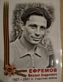 Ефремов Михаил Андреевич