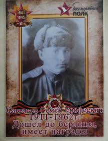 Савельев Семён Ерофеевич