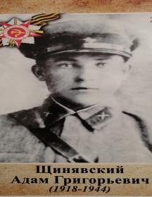 Щинявский Адам Григорьевич