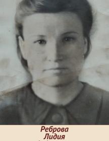 Реброва Лидия Федоровна