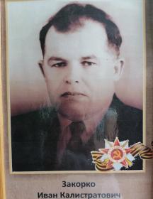 Закорко Иван Калистратович