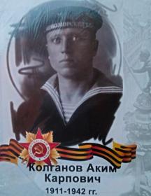 Колганов Аким Карпович