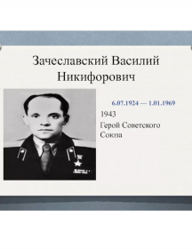 Зачеславский Владимир Васильевич