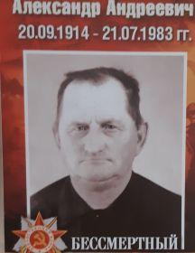 Александр Андреевич Курдыбайло