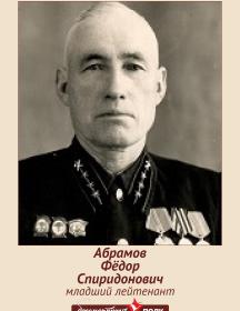 Абрамов Фёдор Спиридонович