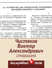 Чистяков Виктор Александрович