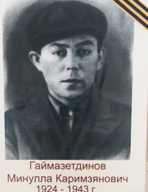 Гаймазетдинов Минулла Каримзянович