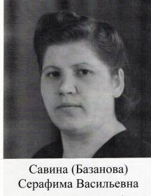 Савина(Базанова) Серафима Васильевна