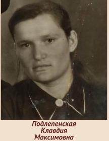 Подлепенская Клавдия Максимовна