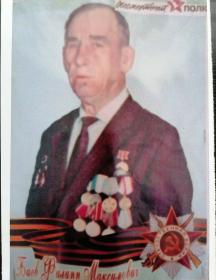 Баев Филипп Максимович
