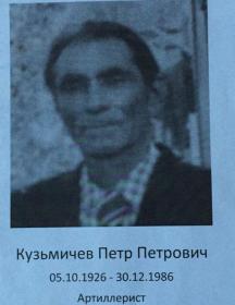 Кузьмичев Пётр Петрович