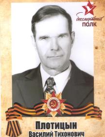 Плотицын Василий Тихонович
