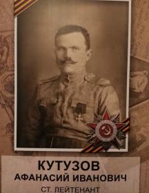Кутузов Афанасий Иванович