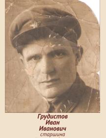 Грудистов Иван Иванович