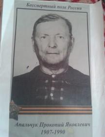 Апальчук Прокопий Яковлевич