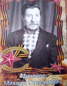 Минаков Михаил Степанович
