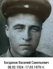 Богданов Василий Савельевич