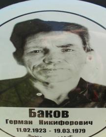 Баков Герман Никифорович