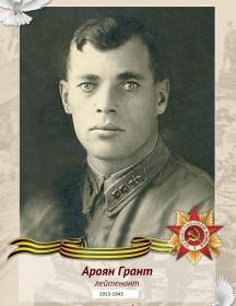 Ароян Грант Арменакович
