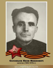 Соловьев Яков Иванович