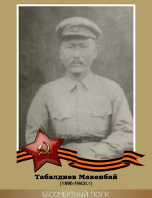 Табалдиев Макенбай