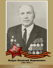 Яцура Леонтий Миронович