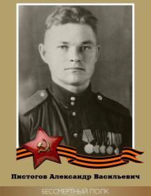 Пистогов Александр Васильевич