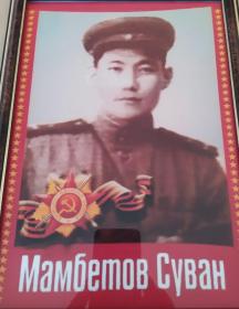 Мамбетов Суван Конкошевич