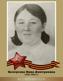 Белоусова Нина Дмитриевна