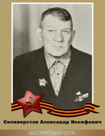Селиверстов Александр Иосифович
