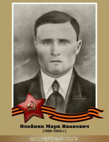 Олейник Марк Иванович