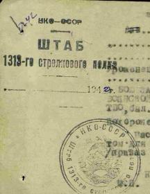 Прокофьев Николай Сергеевич