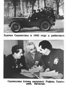 Саркисов Шаген Рафик Вачаган