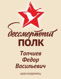 Топчиев Федор Васильевич