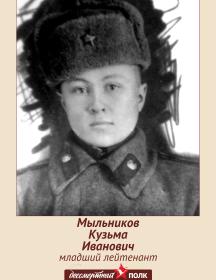 Мыльников Кузьма Иванович