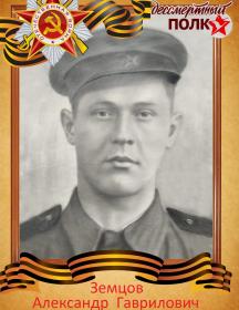 Земцов Александр Гаврилович
