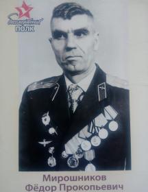Мирошников Фёдор Прокопьевич