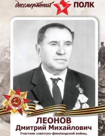 Леонов Дмитрий Михайлович