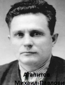 Агапитов Михаил Павлович